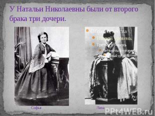 У Натальи Николаевны были от второго брака три дочери.