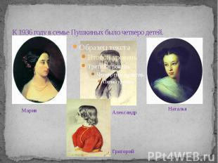 К 1936 году в семье Пушкиных было четверо детей.