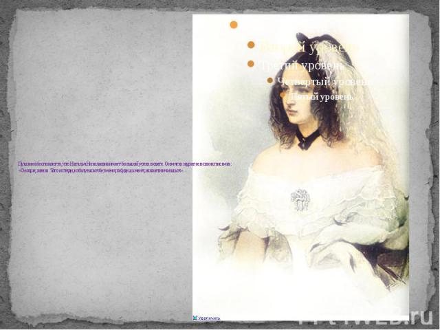 Пушкина беспокоит то, что Наталья Николаевна имеет большой успех в свете. Он мягко журит ее в своих письмах: «Смотри, женка. Того и гляди, избалуешься без меня, забудешь меня, искокетничаешься».