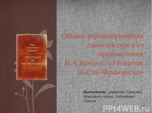 Общая характеристика главного героя из произведения И.А.Бунина: «Господин из Сан