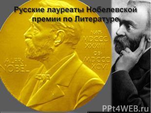 Русские лауреаты Нобелевской премии по Литературе