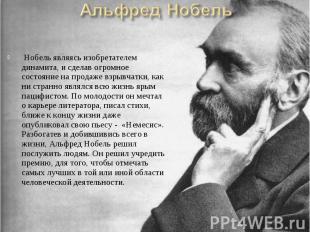 Альфред Нобель Нобель являясь изобретателем динамита, и сделав огромное состояни