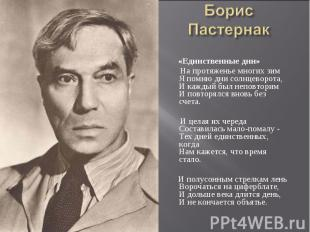 Борис Пастернак «Единственные дни» На протяженье многих зимЯ помню дни солнцевор