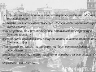 Вся душа его была всколыхнута светящимися видениями Москвы, мелькавшими имелькав