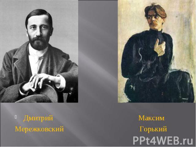 Дмитрий МаксимМережковский Горький