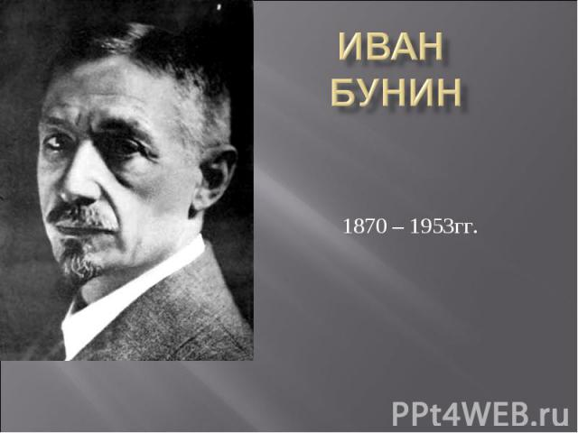 Иван Бунин1870 – 1953гг.