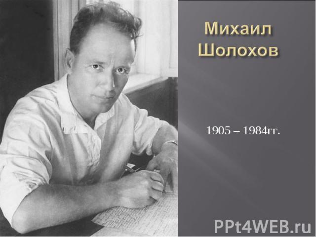 МихаилШолохов 1905 – 1984гг.