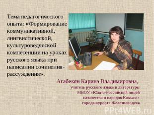 Тема педагогического опыта: «Формирование коммуникативной, лингвистической, куль