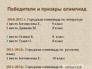 Победители и призеры олимпиад 2010-2011 г. Городская олимпиада по литературе 1 м