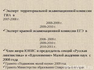 Эксперт территориальной экзаменационной комиссии ГИА в 2007-2008 г. 2008-2009 г.