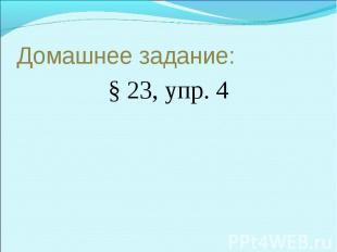 Домашнее задание:§ 23, упр. 4