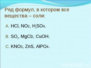 Ряд формул, в котором все вещества – соли:HCl, NO2, H2SO4.SO3, MgCl2, CuOH.KNO3,