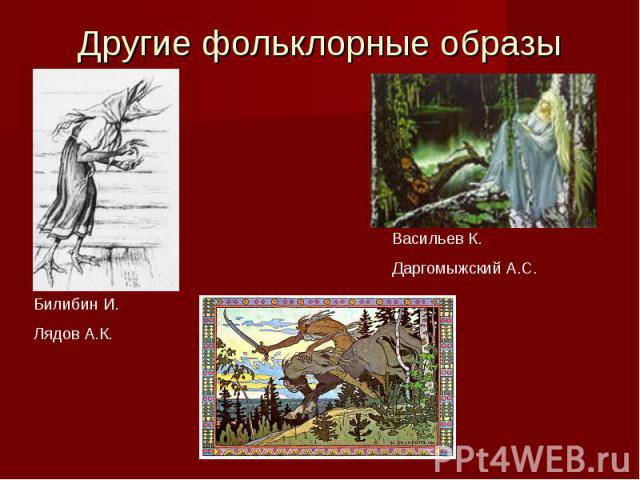Другие фольклорные образы