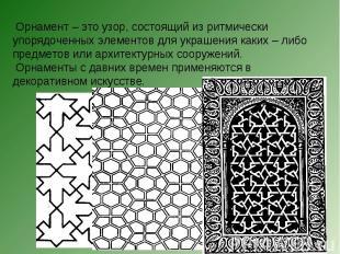 Орнамент – это узор, состоящий из ритмически упорядоченных элементов для украшен