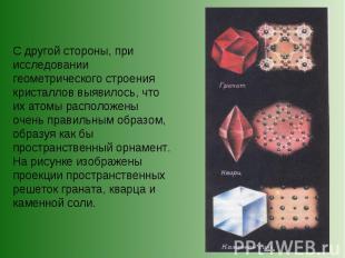С другой стороны, при исследовании геометрического строения кристаллов выявилось