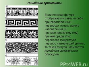 Линейные орнаменты.Если плоская фигура отображается сама на себя при параллельны