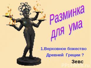 Разминкадля умаВерховное божество Древней Греции ?