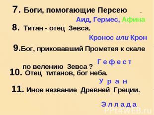 7. Боги, помогающие Персею . 8. Титан - отец Зевса.9.Бог, приковавший Прометея к