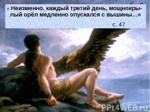 « Неизменно, каждый третий день, мощнокры- лый орёл медленно опускался с вышины…
