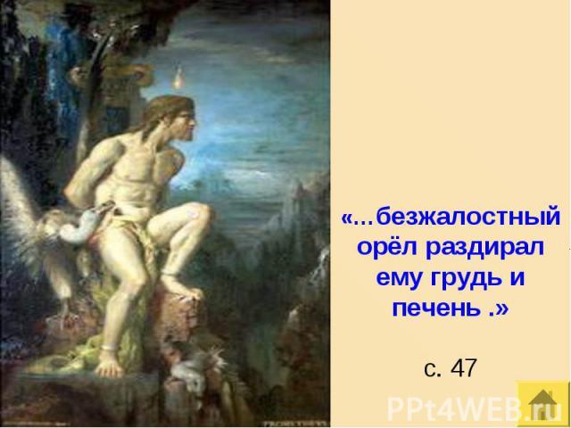 «…безжалостныйорёл раздирал ему грудь и печень .»с. 47