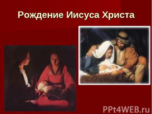 Рождение Иисуса Христа