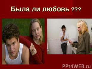 Была ли любовь ???
