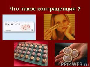 Что такое контрацепция ?