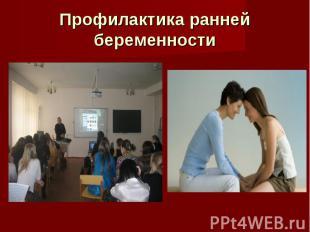 Профилактика ранней беременности