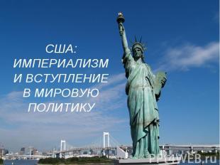 США: Империализм и вступление в мировую политику