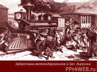 Забастовка железнодорожников в Зап. Виргинии