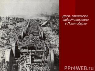 Депо, сожженное забастовщиками в Питтсбурге