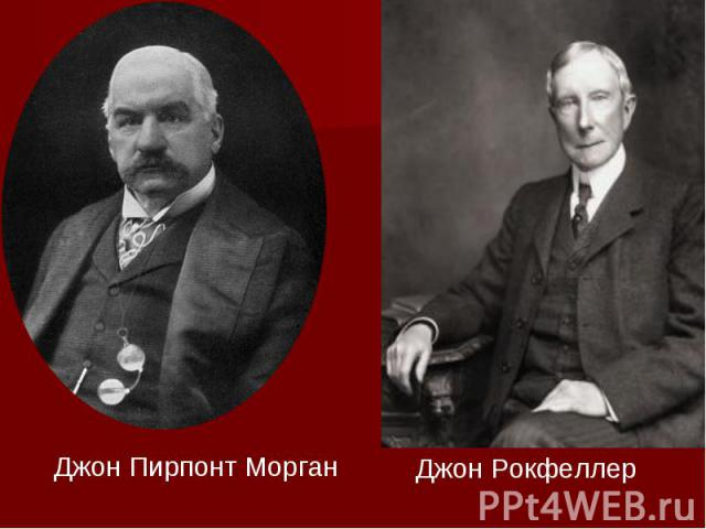 Джон Пирпонт МорганДжон Рокфеллер