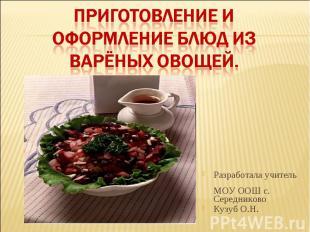 Приготовление и оформление блюд из варёных овощей Разработала учитель МОУ ООШ с.