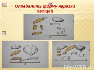 Определить форму нарезки овощей