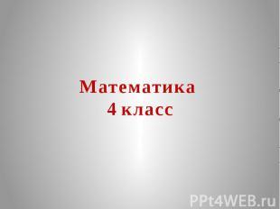 Математика 4 класс