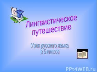 Лингвистическое путешествие Урок русского языкав 5 классе