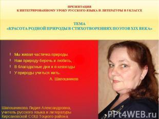 Презентация к интегрированному уроку русского языка и литературы в 5 классе ТЕМА