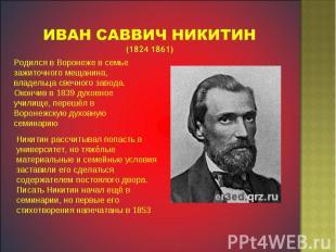 Иван Саввич Никитин (1824 1861)Родился в Воронеже в семье зажиточного мещанина,