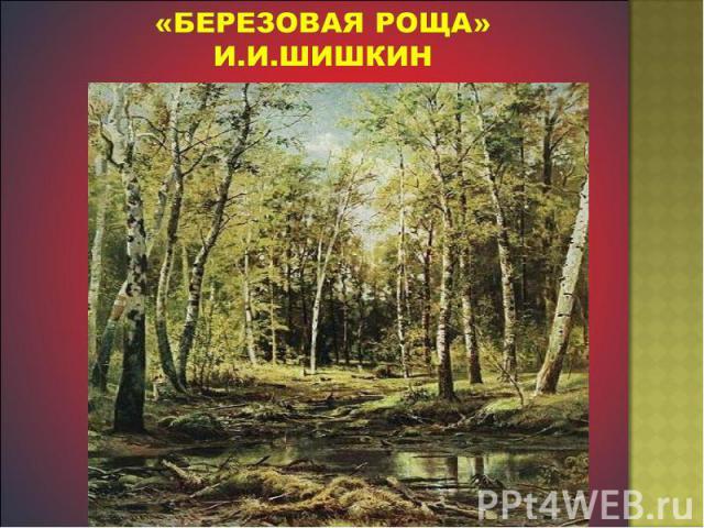 «Березовая роща» И.И.Шишкин