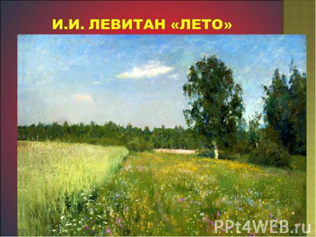 И.И. Левитан «Лето»
