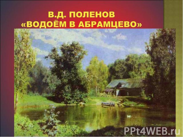 В.Д. Поленов «Водоём в Абрамцево»