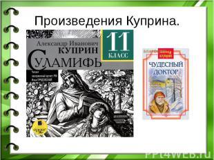 Произведения Куприна.