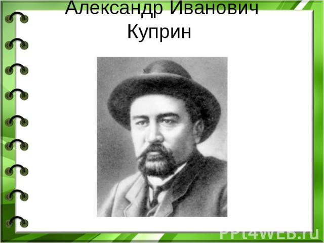 Александр ИвановичКуприн