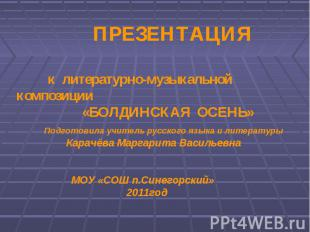 ПРЕЗЕНТАЦИЯ к литературно-музыкальной композиции «БОЛДИНСКАЯ ОСЕНЬ» Подготовила