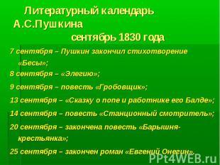 Литературный календарь А.С.Пушкина сентябрь 1830 года7 сентября – Пушкин закончи