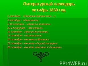 Литературный календарь октябрь 1830 год 1 октября - «Румяный критик мой…»;5 октя