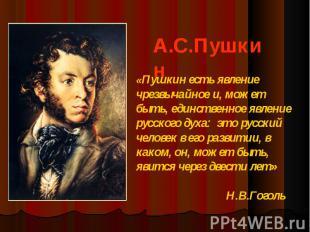 А.С.Пушкин«Пушкин есть явление чрезвычайное и, может быть, единственное явление