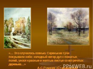 «… Это случилось осенью. Серенькие тучи покрывали небо: холодный ветер дул с пож