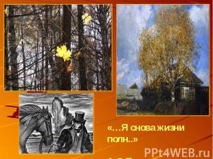 «…Я снова жизни полн..» А.С.Пушкин