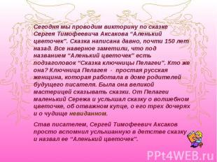 """Сегодня мы проводим викторину по сказке Сергея Тимофеевича Аксакова """"Аленький цв"""